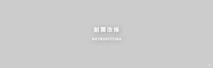 耐震改修 RETROFITTING