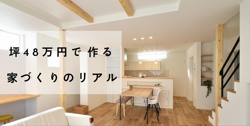 「坪48万円で作る家づくりのリアル」家づくりの流れご相談会