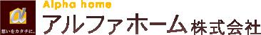 アルファホーム株式会社