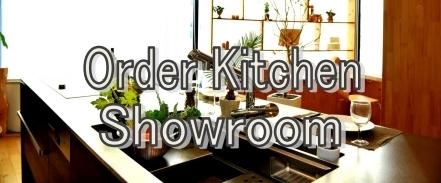 オーダーキッチンショールームのご案内